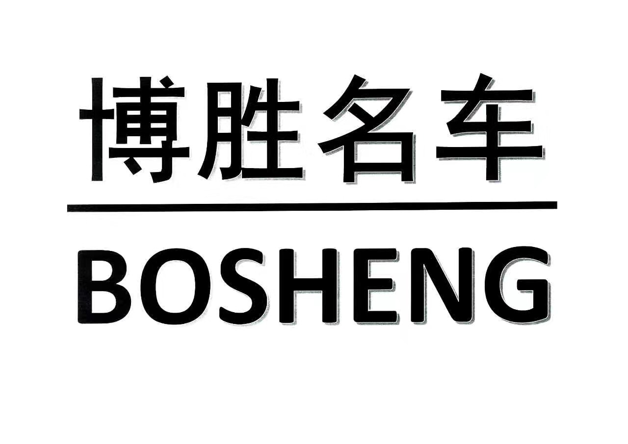 重庆市乾渝博胜汽车经纪有限公司_联英人才网_hrm.cn