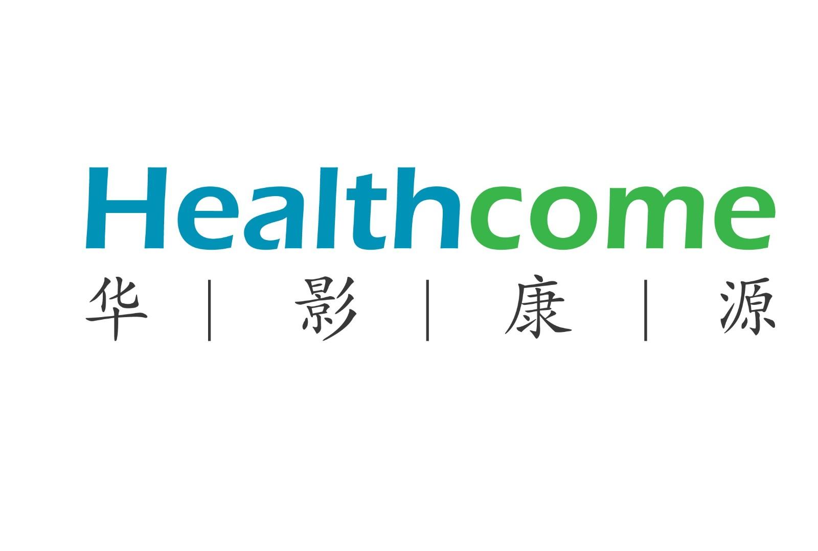 重庆华影康源医疗科技有限公司_联英人才网_hrm.cn