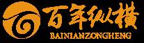 重庆市百年纵横企业管理顾问有限公司_联英人才网_hrm.cn