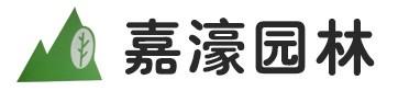重慶市嘉濠園林有限公司_聯英人才網_hrm.cn