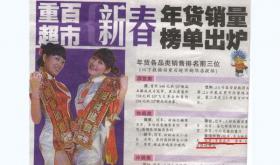 重庆市武隆县羊角豆制品有限公司_联英人才网_hrm.cn
