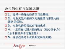 重庆松发科技有限公司_联英人才网_hrm.cn