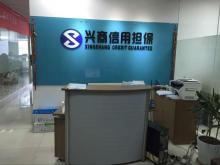 重庆兴商信用担保有限公司_联英人才网_hrm.cn