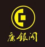 重庆康银阁投资有限公司_联英人才网_hrm.cn