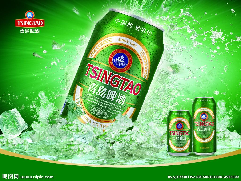 青岛啤酒股份有限公司 招聘简章 青岛啤酒创建于1903年,是中国历史悠久的啤酒生产企业,是中国啤酒行业的领导者,2016年品牌价值1168.75亿元,再次蝉联中国啤酒行业第一品牌,成为唯一跻身世界品牌500强的中国啤酒企业,连续多年荣获中国最佳雇主企业。 青岛啤酒是中国内地第一家在香港上市的公司,也是中国首家陆、港两地同时上市的公司。 青岛啤酒营销中心作为青岛啤酒统一的品牌与销售运营管理机构,全面负责青岛啤酒在国内及海外市场的营销工作,已建立起遍布全国的销售网络,产品畅销全球70多个国家和地区。 目前,