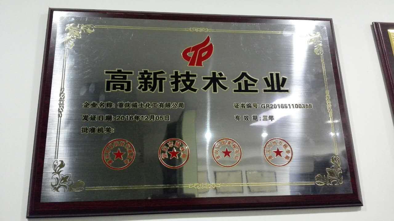 重庆新威士生物科技有限公司_联英人才网_hrm.cn