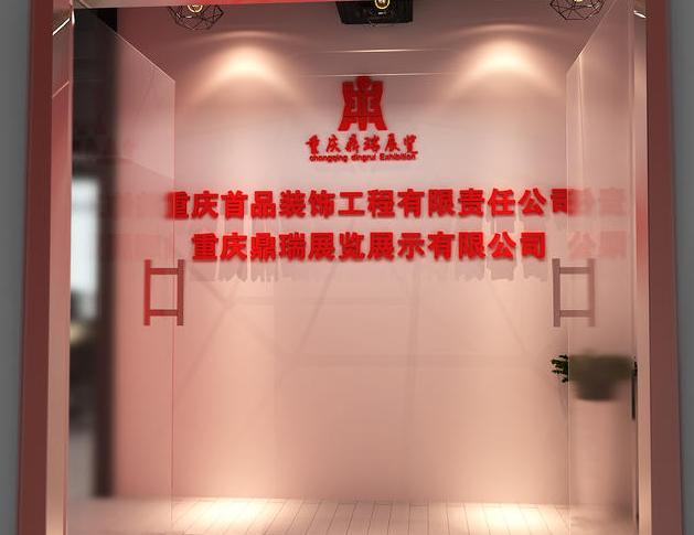 重庆鼎瑞展览展示有限公司_联英人才网_hrm.cn