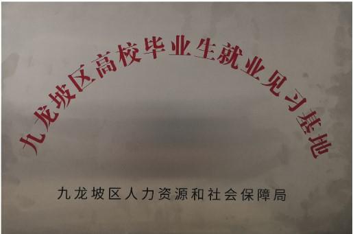 重庆光可巡科技有限公司_联英人才网_hrm.cn