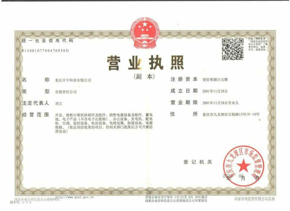 重庆开宇科技有限公司_联英人才网_hrm.cn