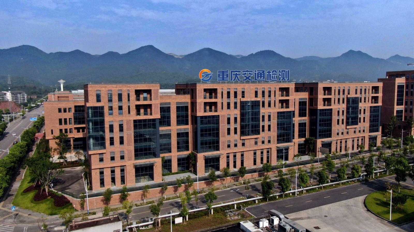 重庆市交通工程质量检测有限公司_联英人才网_hrm.cn